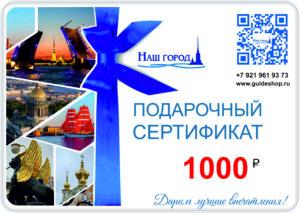 э-Сертификат в подарок